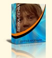 Арсеньев Сергей - Ленка-пенка