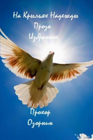Озорнин Прохор - На Крыльях Надежды : Проза. Избранное