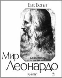 Мир Леонардо. Книга 1