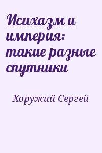 Хоружий Сергей - Исихазм и империя: такие разные спутники