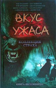Вкус ужаса: Коллекция страха. Книга I