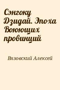Вязовский Алексей - Сэнгоку Дзидай. Эпоха Воюющих провинций