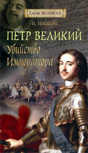 Измайлова Ирина - Петр Великий. Убийство императора