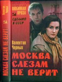 Москва слезам не верит (сборник)