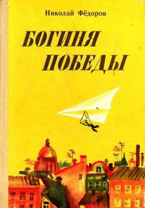 Федоров Николай - Богиня победы