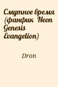 Смутное время (фанфик  Neon Genesis Evangelion)