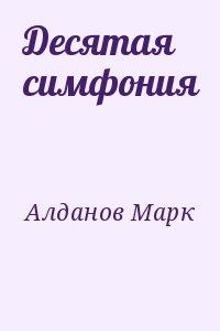 Алданов Марк - Десятая симфония