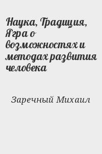Заречный Михаил - Наука, Традиция, Ягра о возможностях и методах развития человека