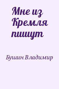 Мне из Кремля пишут