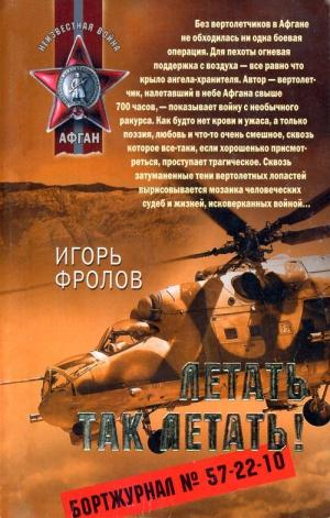 Фролов Игорь - Летать так летать!