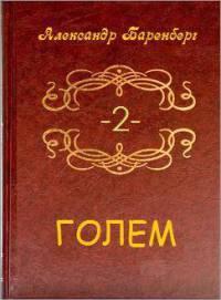 Голем. Том 2 (книга 3)[СИ]