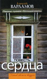 Варламов Алексей - Повесть сердца (сборник)