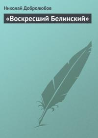 «Воскресший Белинский»