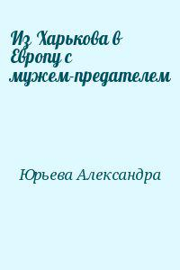 Из Харькова в Европу с мужем-предателем