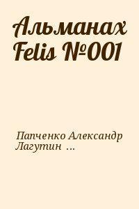 Альманах Felis №001