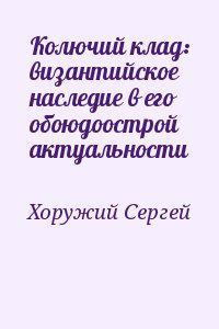 Колючий клад: византийское наследие в его обоюдоострой актуальности