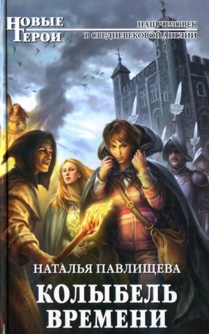 Павлищева Наталья - Колыбель времени
