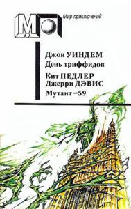 День триффидов. Мутант-59