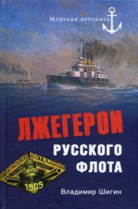 Лжегерои русского флота