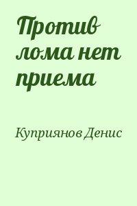 Куприянов Денис - Против лома нет приема