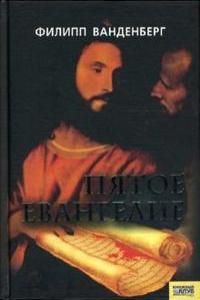 Пятое Евангелие
