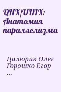 Цилюрик Олег, Горошко Егор, Зайцев Владимир - QNX/UNIX: Анатомия параллелизма