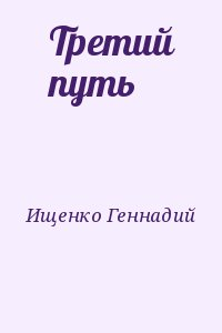 Ищенко Геннадий - Третий путь