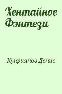 Куприянов Денис - Хентайное Фэнтези