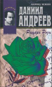 Даниил Андреев - Рыцарь Розы