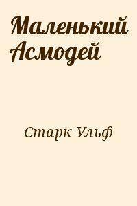 Маленький Асмодей