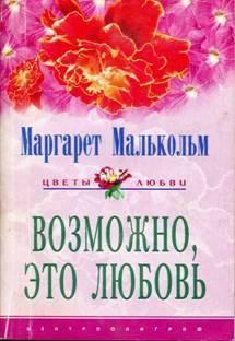 Малькольм Маргарет - Возможно, это любовь