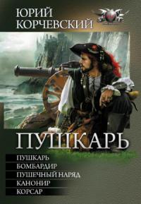 Пушкарь (сборник)