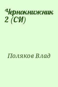 Чернокнижник 2 (СИ)
