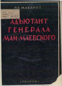 Адъютант генерала Май-Маевского