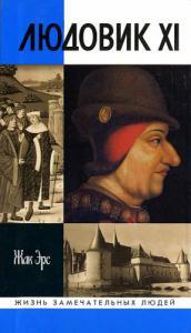 Людовик XI. Ремесло короля