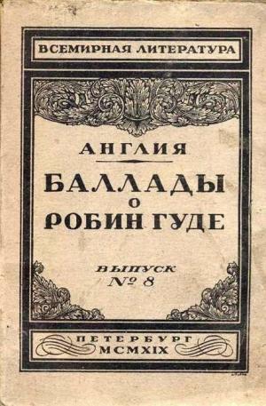 - Баллады о Робин Гуде