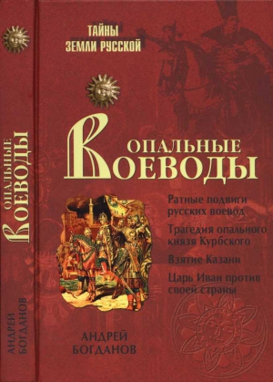 Богданов Андрей - Опальные воеводы