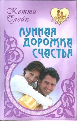Слейк Кетти - Красавец-любовник