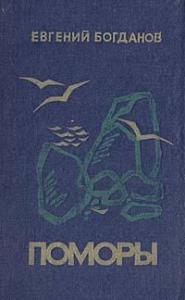 Поморы (роман в трех книгах)