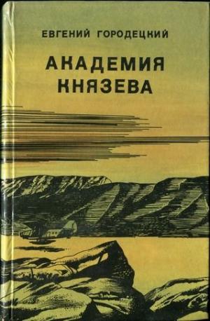 Городецкий Евгений - АКАДЕМИЯ КНЯЗЕВА