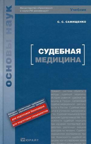 Самищенко С. - Судебная медицина