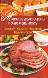Мясные деликатесы по-домашнему