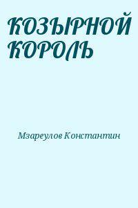 КОЗЫРНОЙ КОРОЛЬ