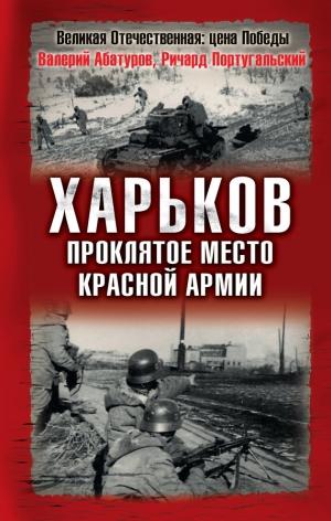 Португальский Ричард, Абатуров Валерий - Харьков – проклятое место Красной Армии