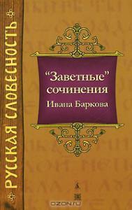 """""""Заветные"""" сочинения Ивана Баркова"""