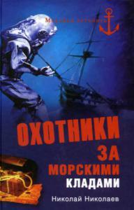 Охотники за морскими кладами