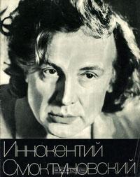 Иннокентий Смоктуновский. Творческий портрет.