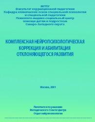 Семенович Анна - Комплексная нейропсихологическая коррекция и абилитация отклоняющегося развития — 1
