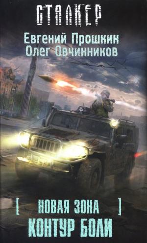 Прошкин Евгений, Овчинников Олег - Новая Зона. Контур боли