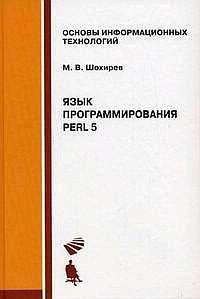 Шохирев Михаил - Язык программирования Perl